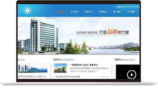 长沙ope体育网站托管-捷东建筑